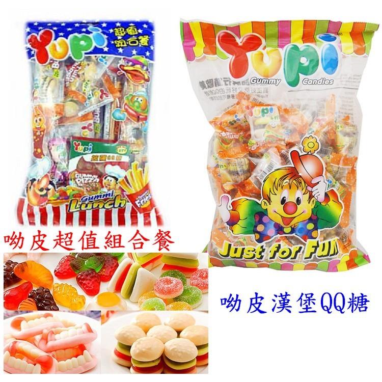 呦皮 餐軟糖呦皮漢堡QQ 糖432g 量販包全部都有獨立包裝