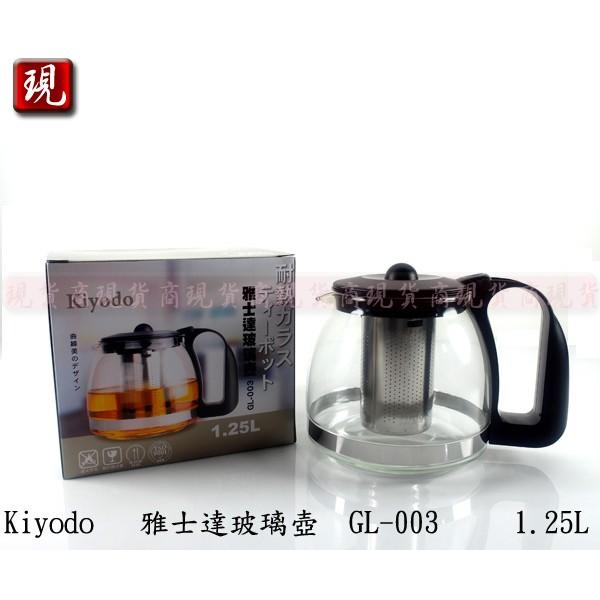 ~ 商~含稅Kiyodo 雅士達玻璃壺1 25L 泡茶壺果汁壼熱水壼花茶壺咖啡壺茶壺GL