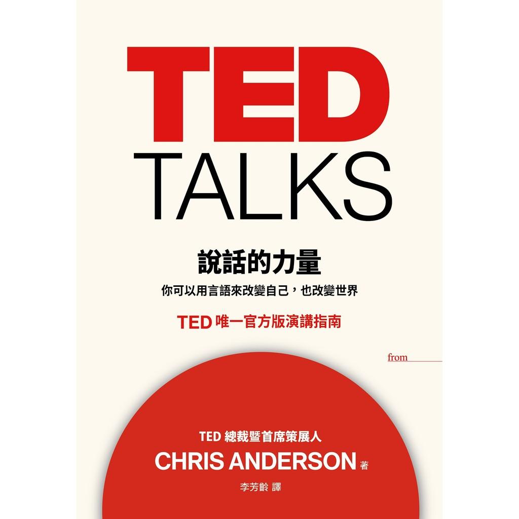 ❗️75 折❗️TED TALKS 說話的力量:你 用言語來改變自己,也改變世界~TED