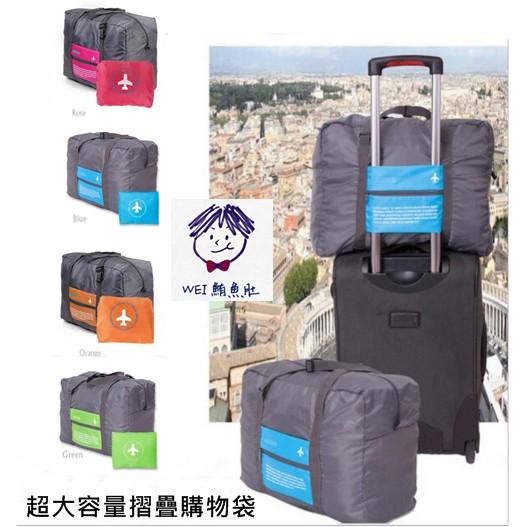 WEI 魚肚手提旅行收纳包可折叠防水旅行袋加厚短途行李包