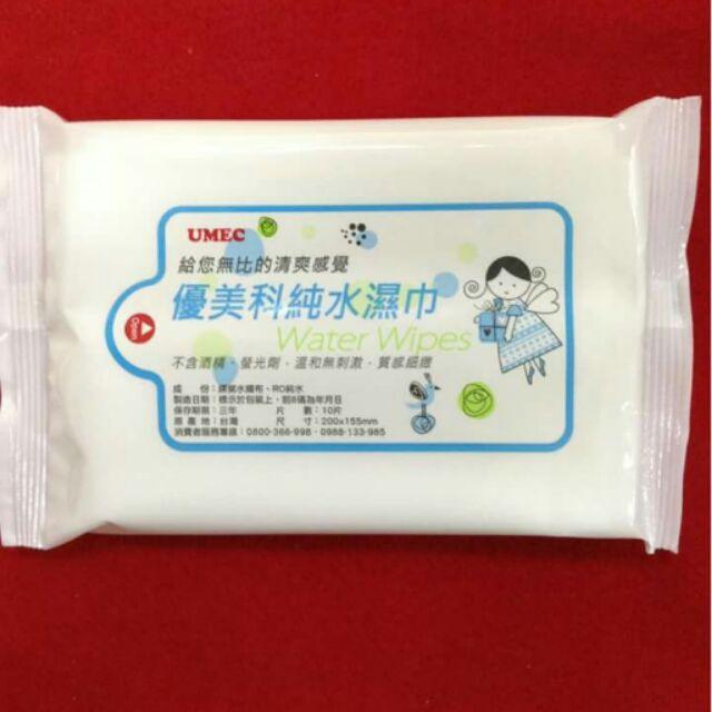 優美科純水濕紙巾10 抽隨身包包組10 入