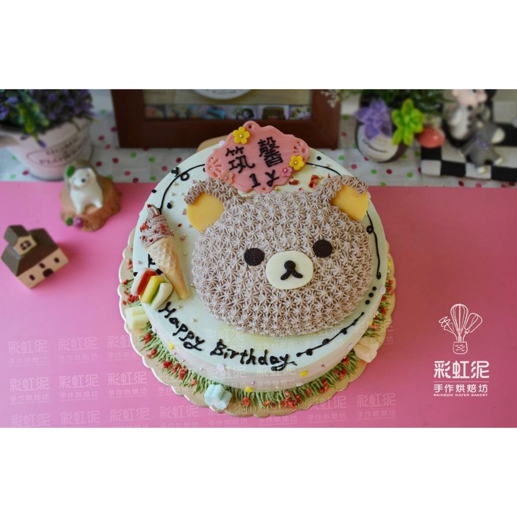彩虹泥手作烘焙坊懶懶熊生日蛋糕 蛋糕此款 無法宅配 前請先 檔期