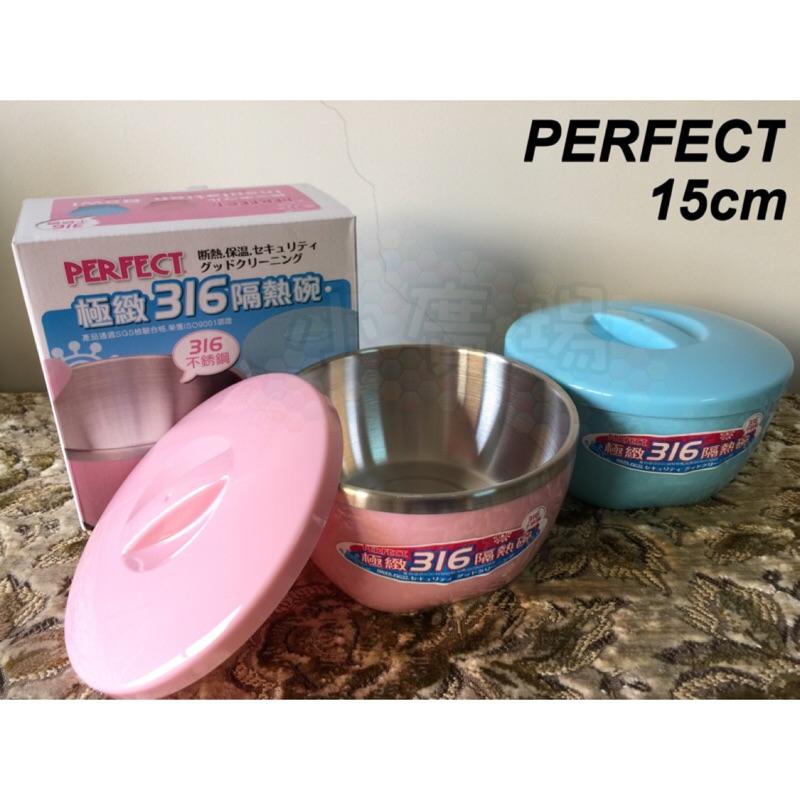 小廣場PERFECT 理想牌極致316 隔熱碗15cm 1000ml 附蓋兒童碗湯碗泡麵碗