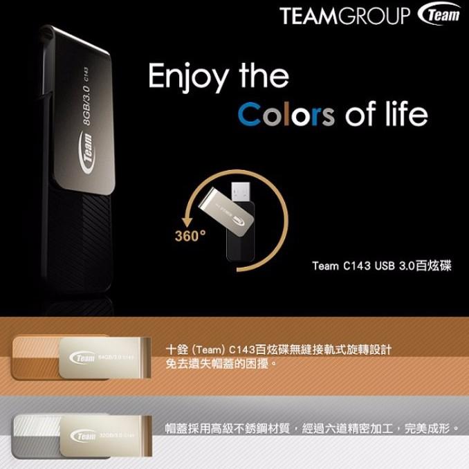 免掉蓋隨身碟USB3 0 Team 十銓科技C143 8GB 16GB 32GB 64G