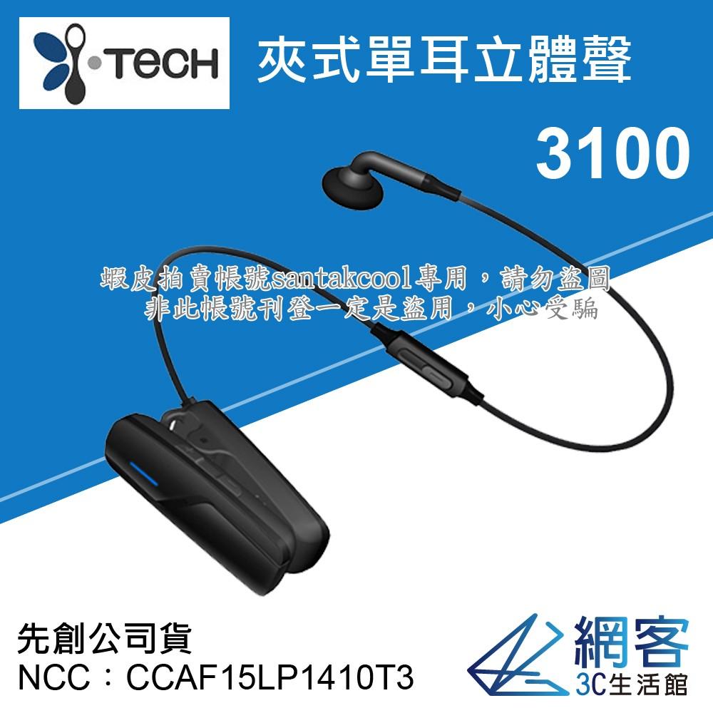 ~網客~i Tech iTech VoiceClip 3100 夾式單耳立體聲藍牙耳機先創