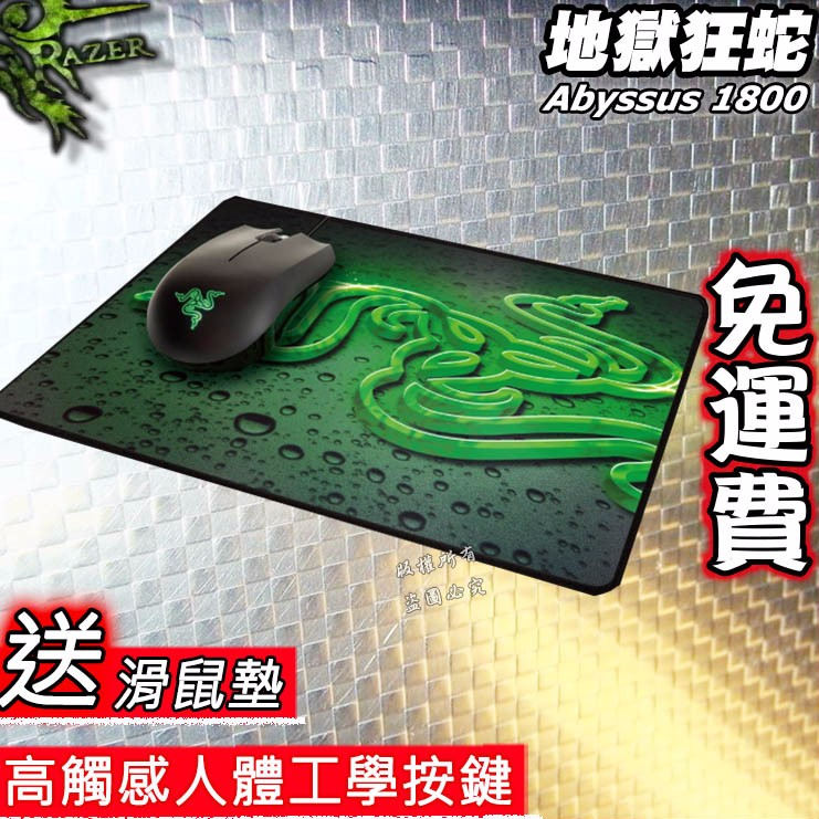 送滑鼠墊~PCHot ~雷蛇滑鼠Razer Abyssus 2014 1800 電競滑鼠光