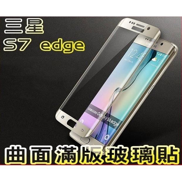 3D 曲面S8 plus S6Edge S7 Edge 全覆蓋滿版鋼化玻璃貼S7 滿屏9H