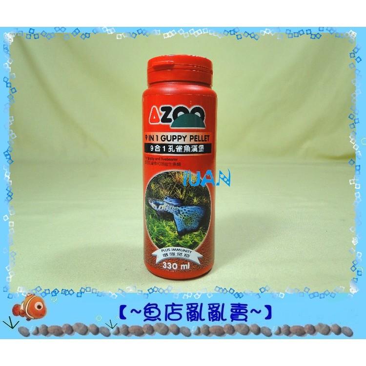 ~魚店亂亂賣~ AZOO 邰港9 合1 孔雀魚漢堡120ml 330ml 900ml 球魚