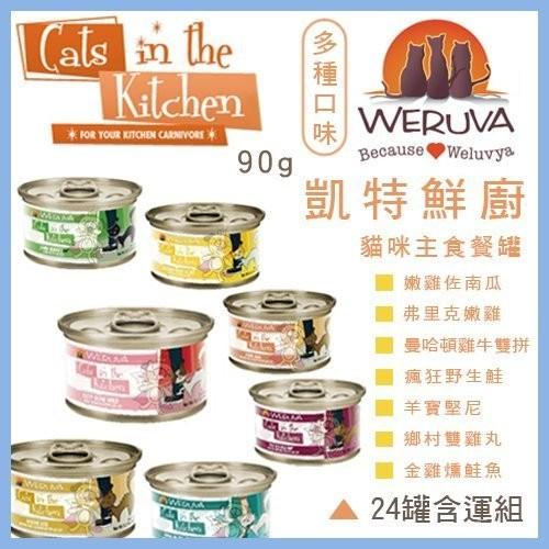 ~WANG ~~24 罐含運~WERUVA ~Cats in the Kitchen 凱特