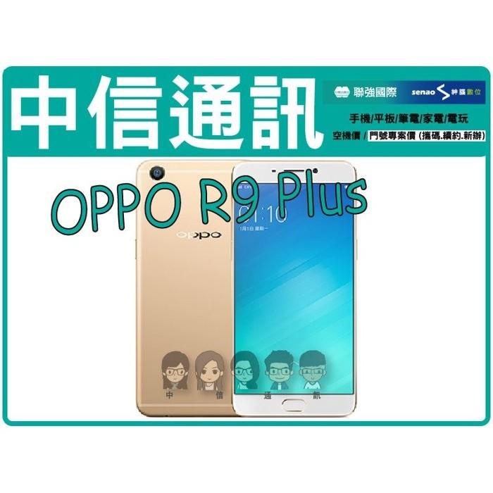 中信通訊免預繳~OPPO R9 plus 64G 金 門號 月租999 上網吃到飽手機只要