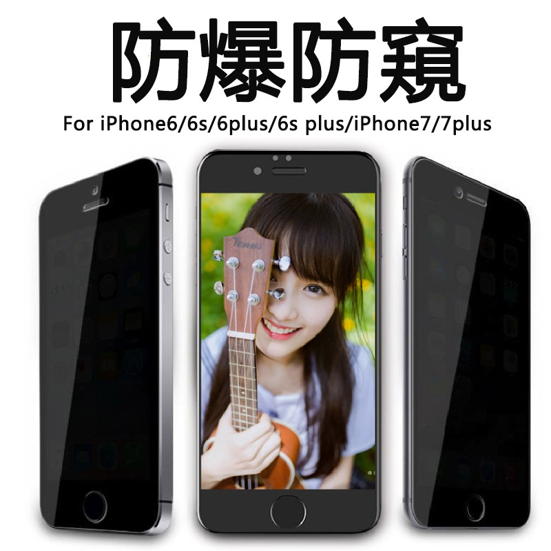 請聊聊iPhone7 鋼化玻璃膜蘋果i6 防窺膜6plus 全屏膜7plus 貼膜4 7