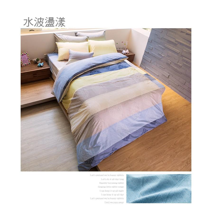 ❤ 6 折❤床包被套組雙人單人雙人加大~m03 水波盪漾~雪紡棉磨毛加工處理親膚柔軟,Ar