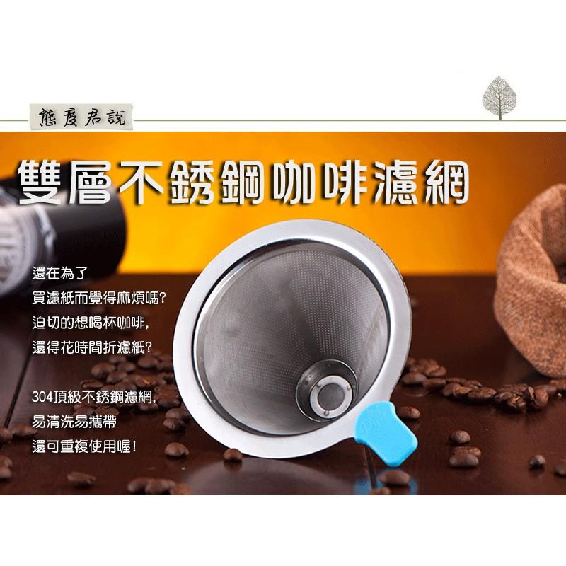 ~態度君~下殺↘雙層304 不鏽鋼咖啡濾網1 2 人份免濾紙手沖咖啡過濾器研磨咖啡手沖咖啡