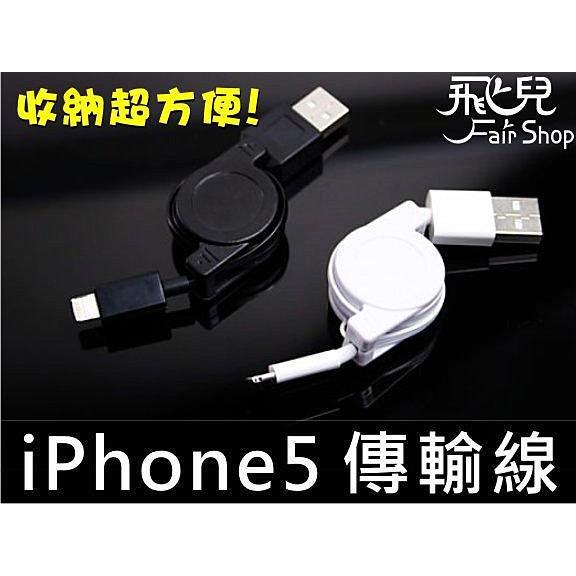 ~飛兒~伸縮線方便收納iPhone 5 6 6S Plus Lightning 傳輸線充電