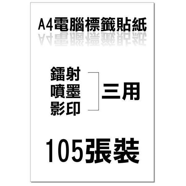 A4 電腦標籤105 張包白有百款 選擇雷射噴墨影印三用電腦貼紙A4 貼紙自黏標籤自粘標