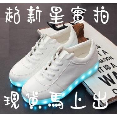 ~超新星~ 黑白款男女七彩LED 發光鞋子夜光鞋夜店情侶鞋 鞋慢跑鞋增高籃球鞋USB 充電