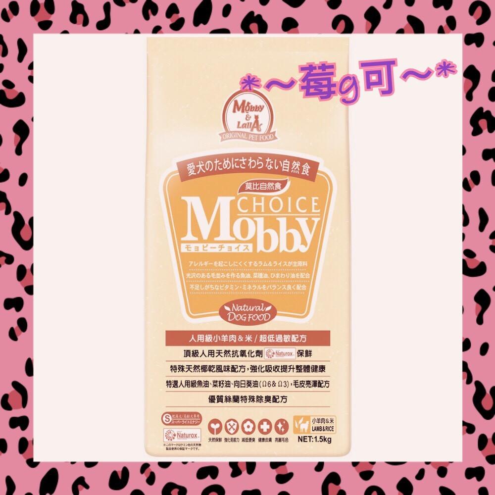 莓G 可Mobby 莫比狗飼料肥滿犬老犬羊米1 5kg 系列