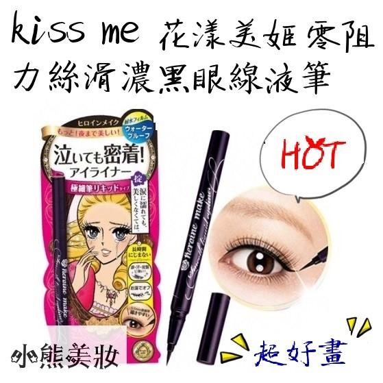 kiss me 奇士美花漾美姬零阻力絲滑濃黑眼線液筆