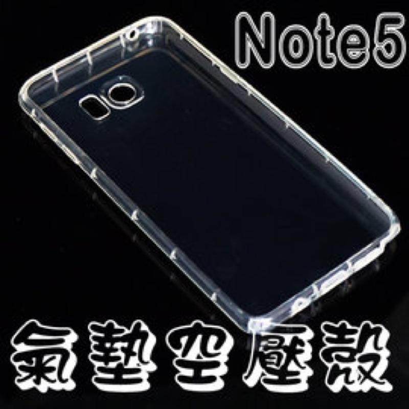 ~氣墊空壓殼~三星Samsung GALAXY Note 5 N9208 N920 防摔氣