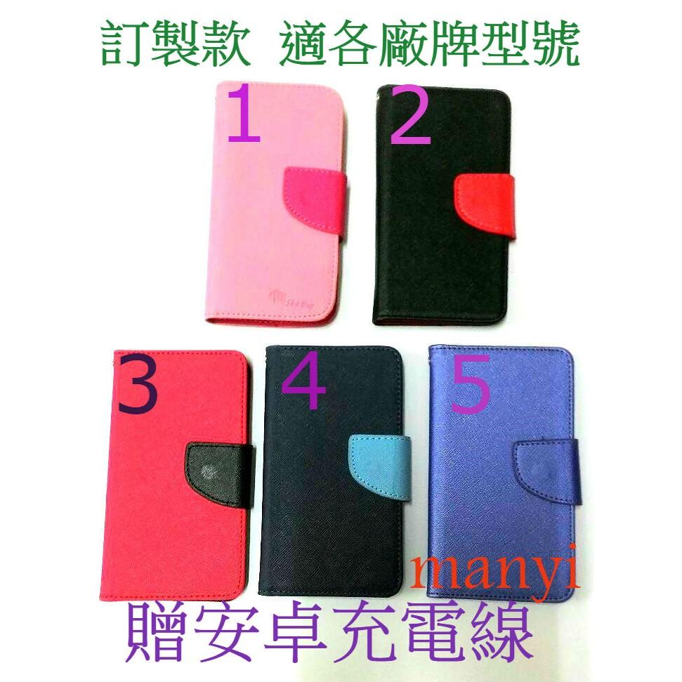 贈快充線訂製款手機皮套客製化皮套iphone 三星HTC Sony Asus 小米LG o