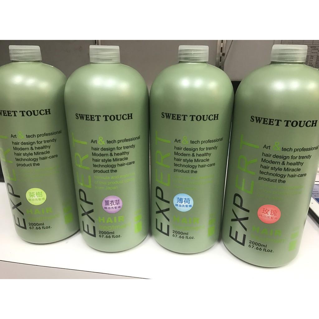 ~直覺sweet touch 職業洗髮精2000ml ~沙龍 精油洗髮精~ 貨