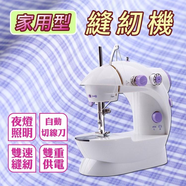 多 家庭型便利縫紉機~自動切線 ~快慢雙速按鈕 ~直線縫補雙線縫紉~燈光照明