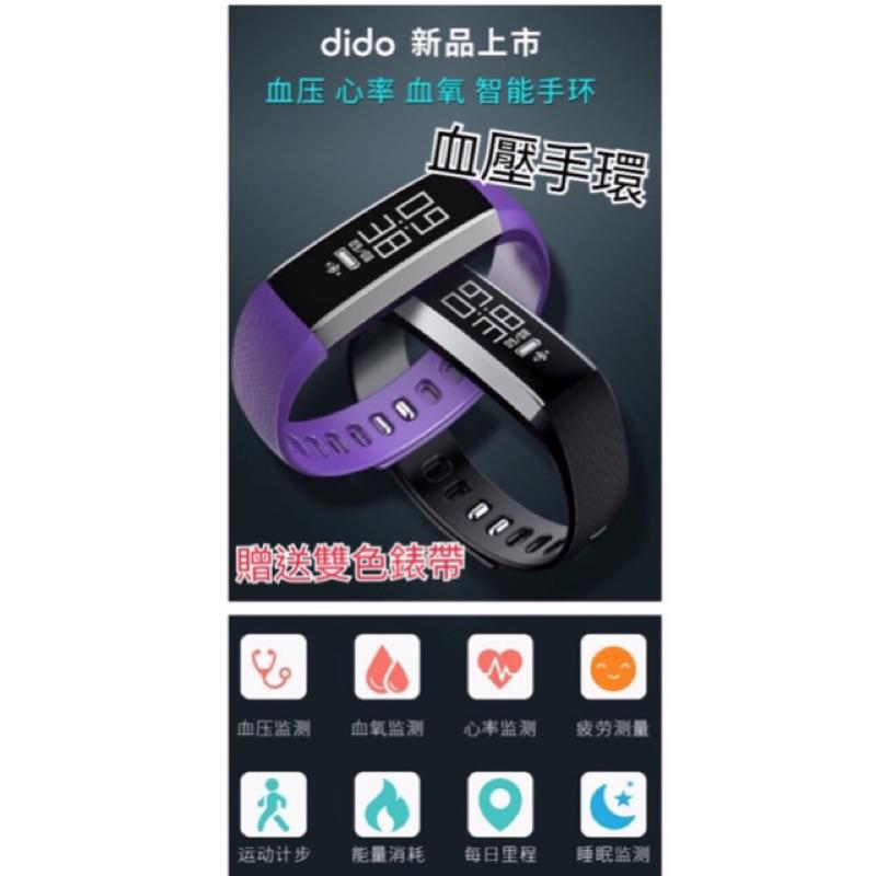 ( 送錶帶)Dido M2 血壓手環智能手錶血氧心率睡眠监测 計步疲勞監測小米手環2 參考
