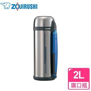超大容量2 公升ZOJIRUSHI 象印不鏽鋼真空保溫瓶SF CC20 SFCC20 露營