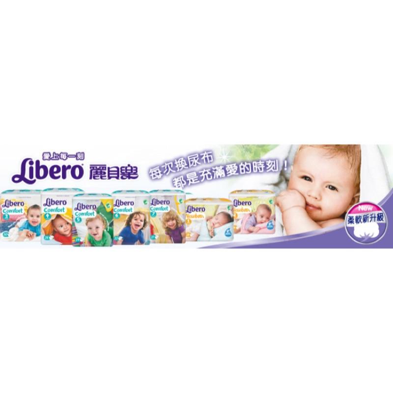 !麗貝樂 改版黏貼式嬰兒褲型紙尿褲(2 包才出貨)