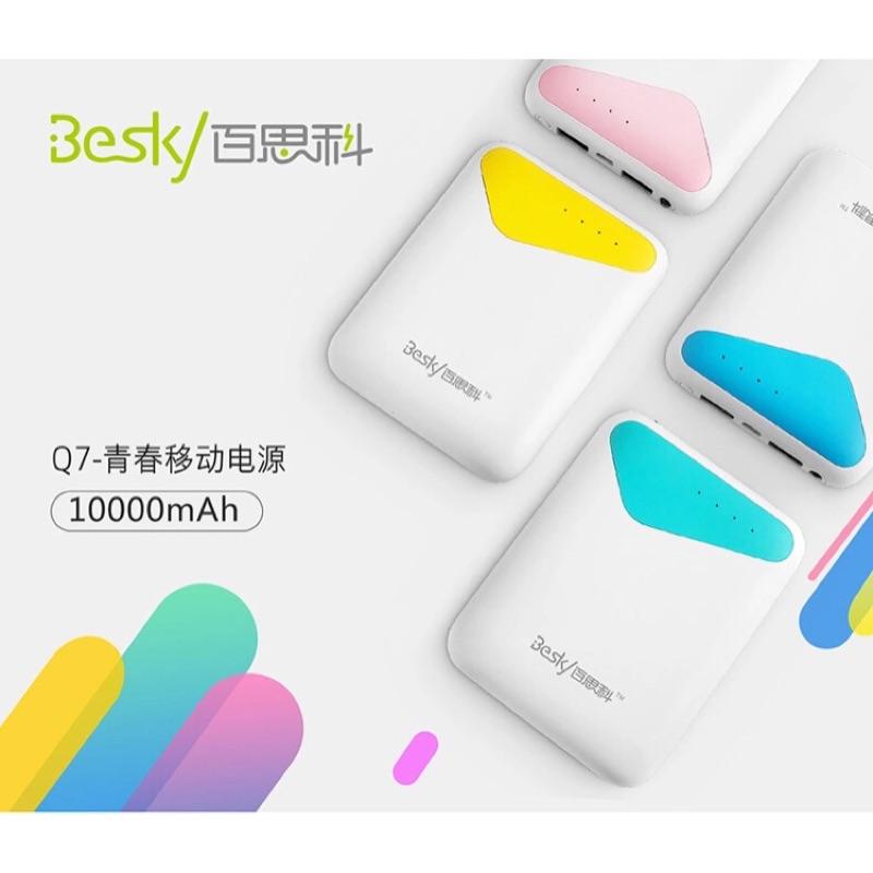 ~訫匠~少量 百思科Q7 大容量充電寶10000 毫安移動電源 品牌充電寶雙USB 輸出