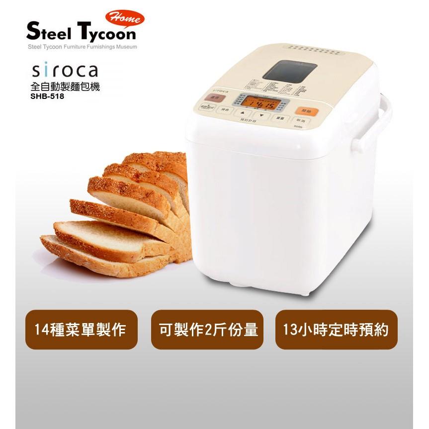 ~免 ~ Siroca 全自動製麵包機尾牙電鍋電子鍋烹調悶鍋快鍋料理鍋烤箱