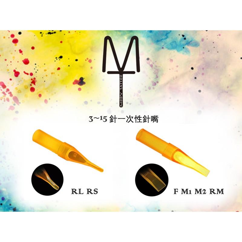 ~Mody Tattoo ~(3 15 針開口一次性針嘴1 組50 個 區)紋身刺青機針