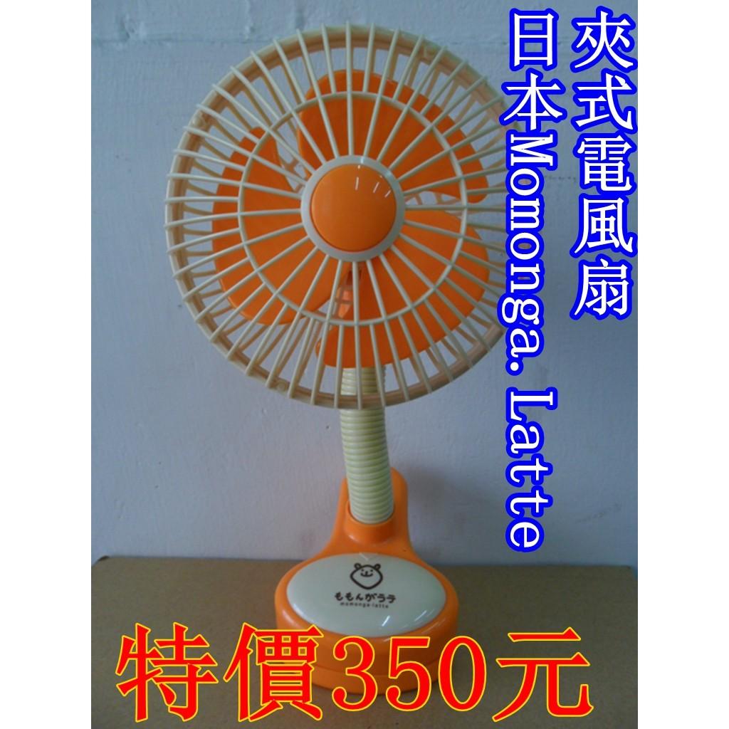 綺媽咪小獅王辛巴 Momonga Latte 夾式電風扇