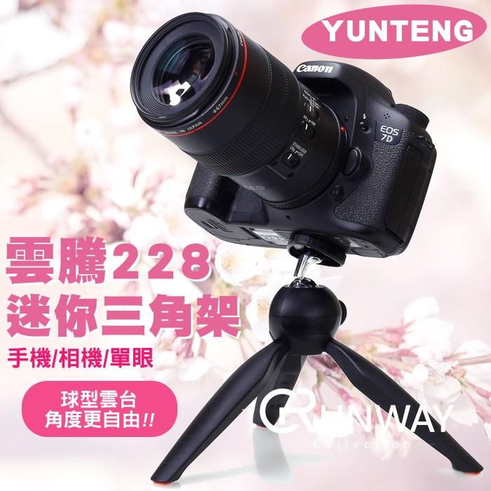 雲騰Yunteng 228 迷你手機三角架 支架多用途相機支撐架小型便攜式球型穩定支架