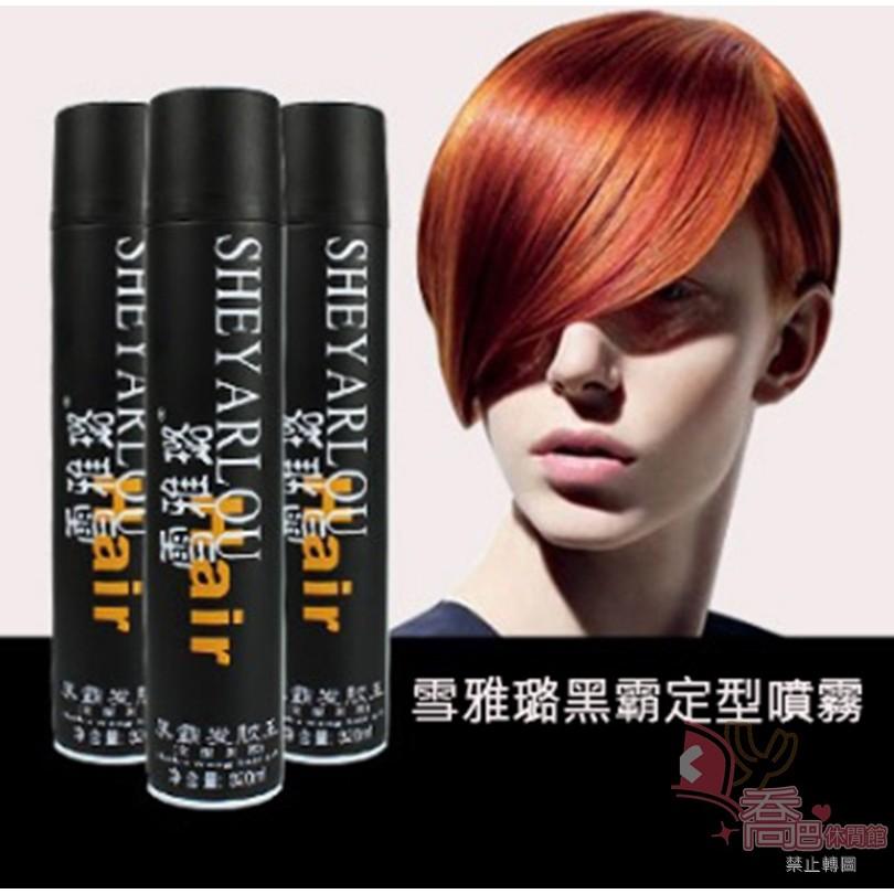 雪雅璐黑霸定型噴霧強力髮膠320ml 髮蠟髮膠乾膠髮膠王速乾持久不黏膩美髮保濕保護頭髮有光