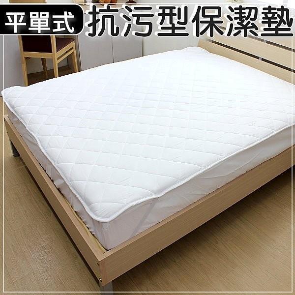 可水洗抗汙型平單式鋪棉保潔墊~ 製~單人雙人雙人加大特大菱型車格防汙防塵保護床墊讓薄床包變