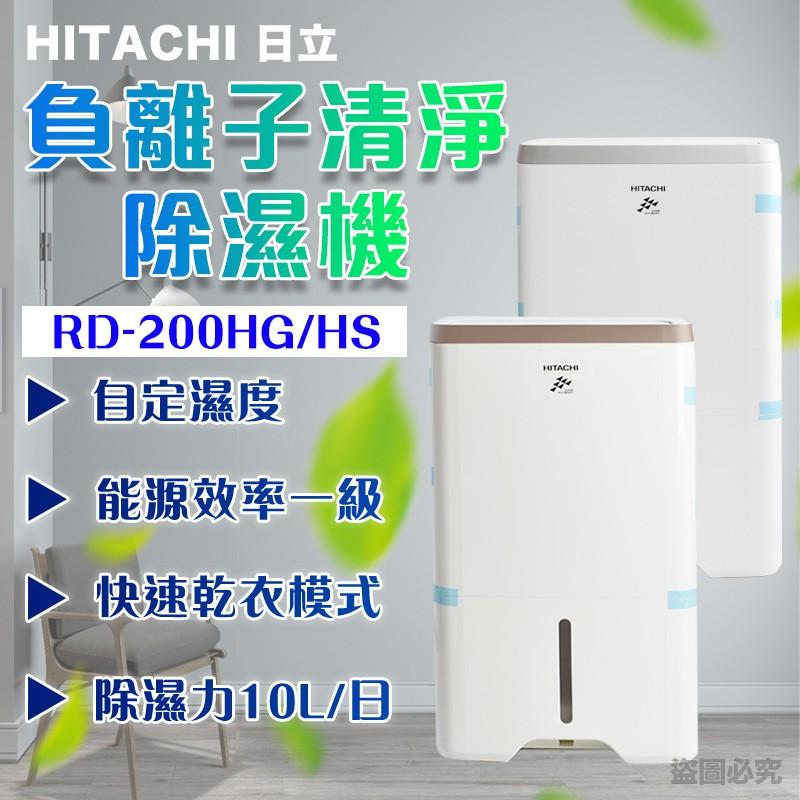 HITACHI 日立 RD-200HG/HS 10L 清淨除濕機 一級能效 全機三年保固 除濕機