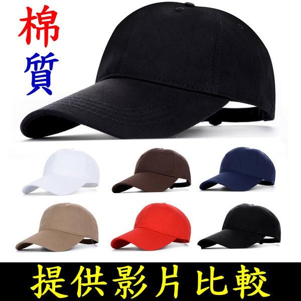 純棉款素面款棉質高磅數純素色硬挺有型棒球帽光版帽子彎沿帽老帽彎帽鴨舌帽子K600