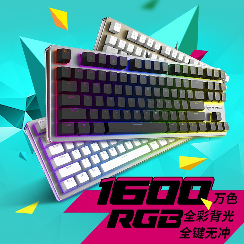 雷柏v500 RGB 機械遊戲鍵盤機械鍵盤黑軸青軸遊戲鍵盤有線背光