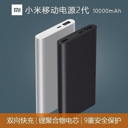 ~世明國際~小米行動電源2 正品10000mAh 移動電源平板手機 小米一萬電源