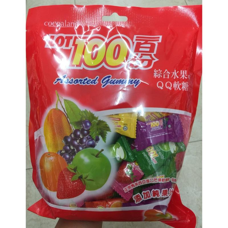 馬來西亞  一百份綜合水果味QQ 軟糖綜合芒果口味