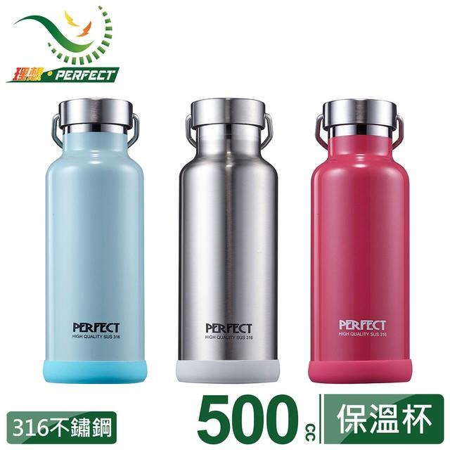 PERFECT 理想316 不鏽鋼極致真空保溫杯保冷杯保冰杯保溫瓶保冰杯500ML 500