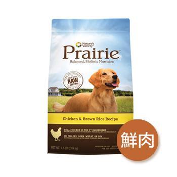 ♣毛小孩♣ 美國~NV ~Prairie 大草原系列◆鮮雞肉糙米全犬配方◆13 5 磅和2