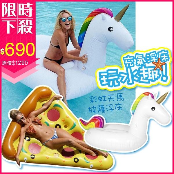 水上充氣浮床浮板游泳圈 泳圈水上玩具漂流游泳圈環保PVC 飛馬天馬獨角獸披薩充氣浮排
