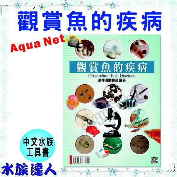 ~水族 ~~書籍~展新文化AquaNet ~觀賞魚的疾病~洪仲明獸醫師編著
