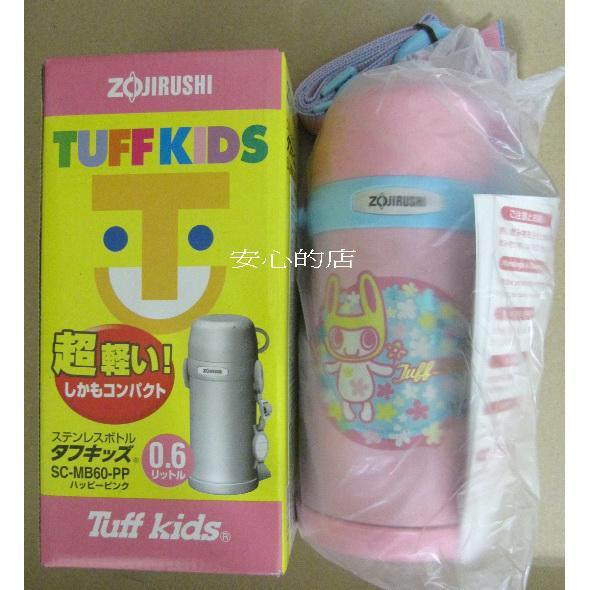 象印600ml 兒童用不鏽鋼真空保溫瓶SC MB60 兒童水壺保冷瓶保溫杯保冷杯600cc