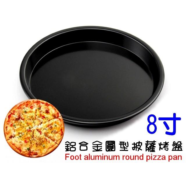 廚房大師鋁合金圓形不沾披薩烤盤8 寸菊花派盤披薩烤盤蛋糕盤蛋糕模餅乾模蛋糕烤盤尺寸8 寸直