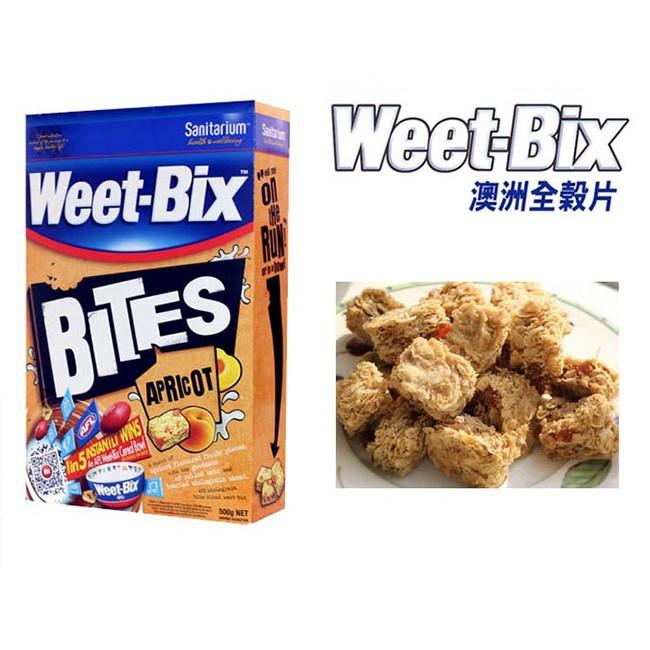 WeetBix 杏桃風格小口纖麥酥500g 盒Weet Bix