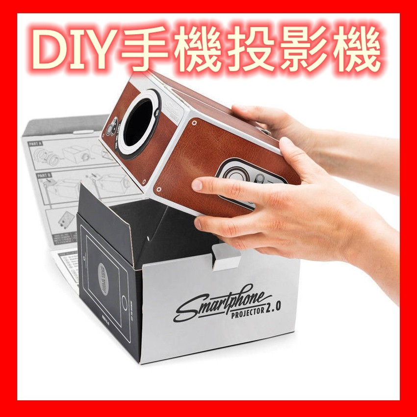 DIY 智能手機投影機簡易 智能DIY 手機投影儀SmartPhone Projector
