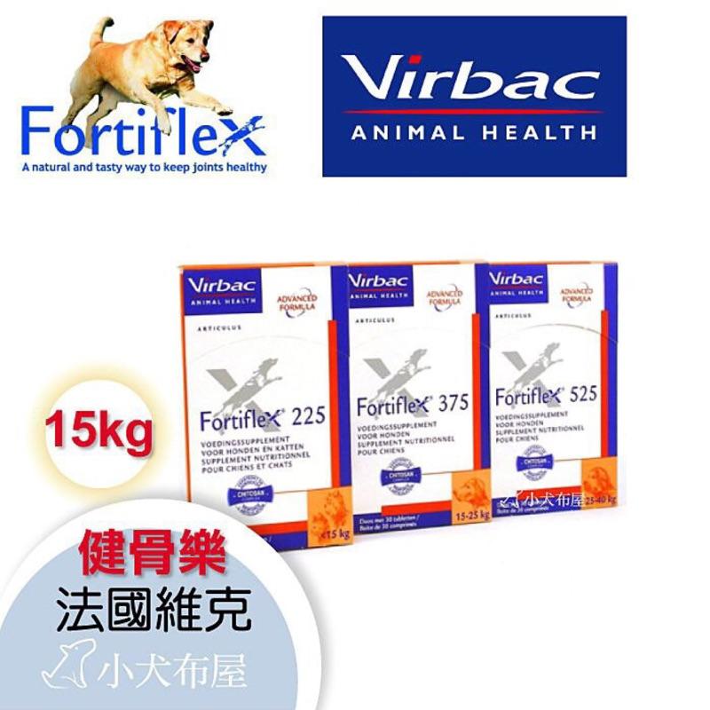 ~法國維克Virbac ~15kg 內中小型犬貓關節骨頭保養~健骨樂加強錠Fortifle